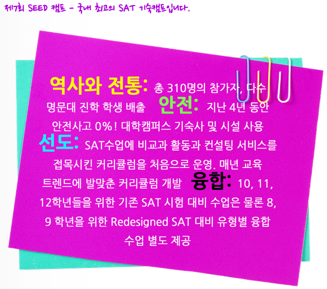 SEED핑크.png