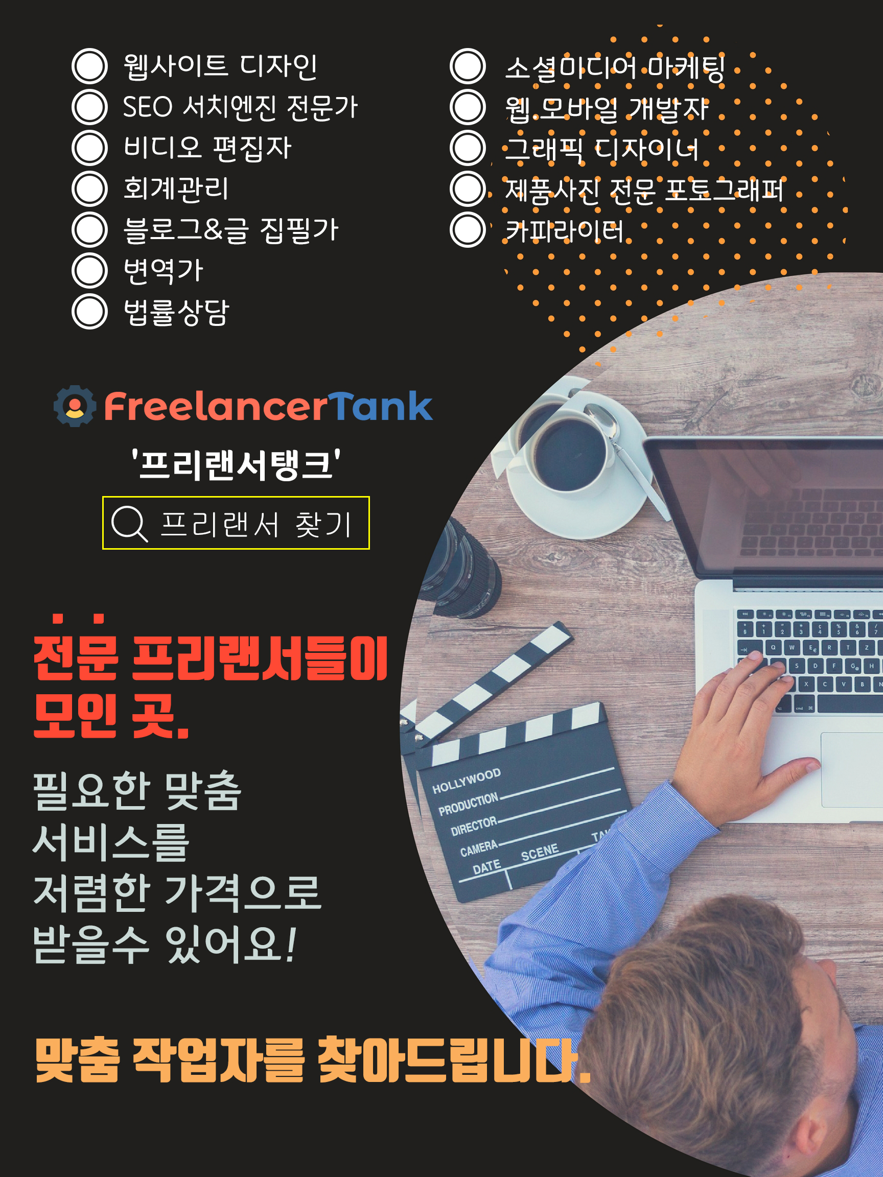 Growing Your Business using Freelancer Tank_kor.jpg