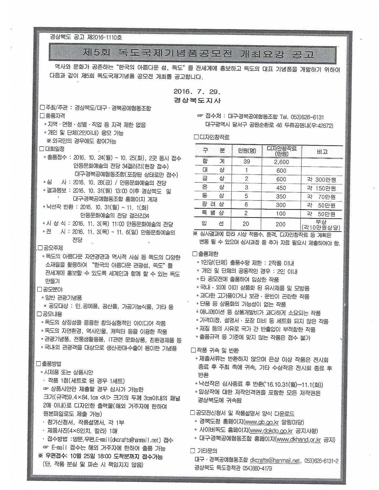독도 국제기념품 공모전.png