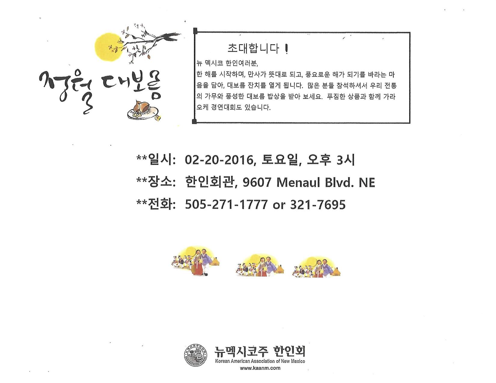 정월대보름.png