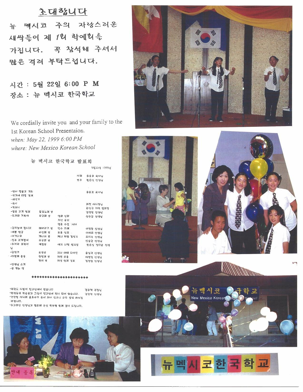 Korean Language School Yr book 01-page-019.jpg