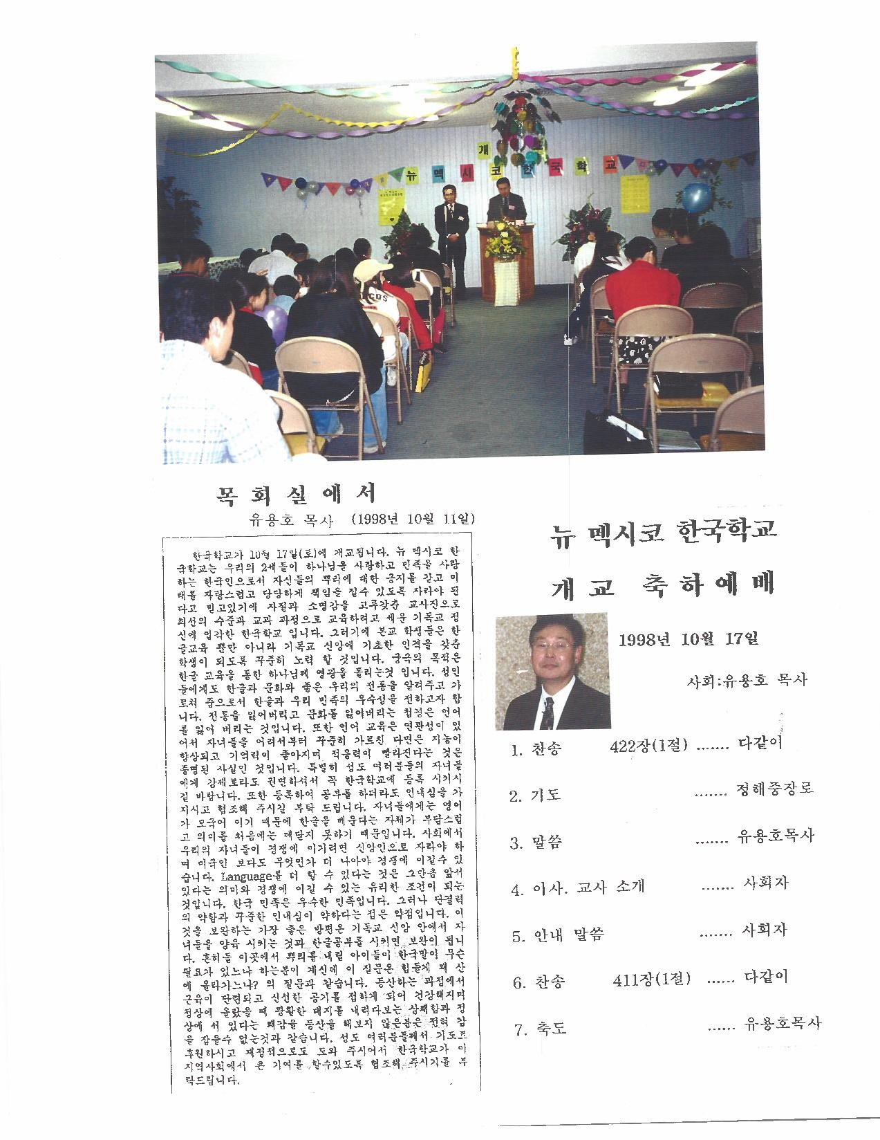 Korean Language School Yr book 01-page-018.jpg