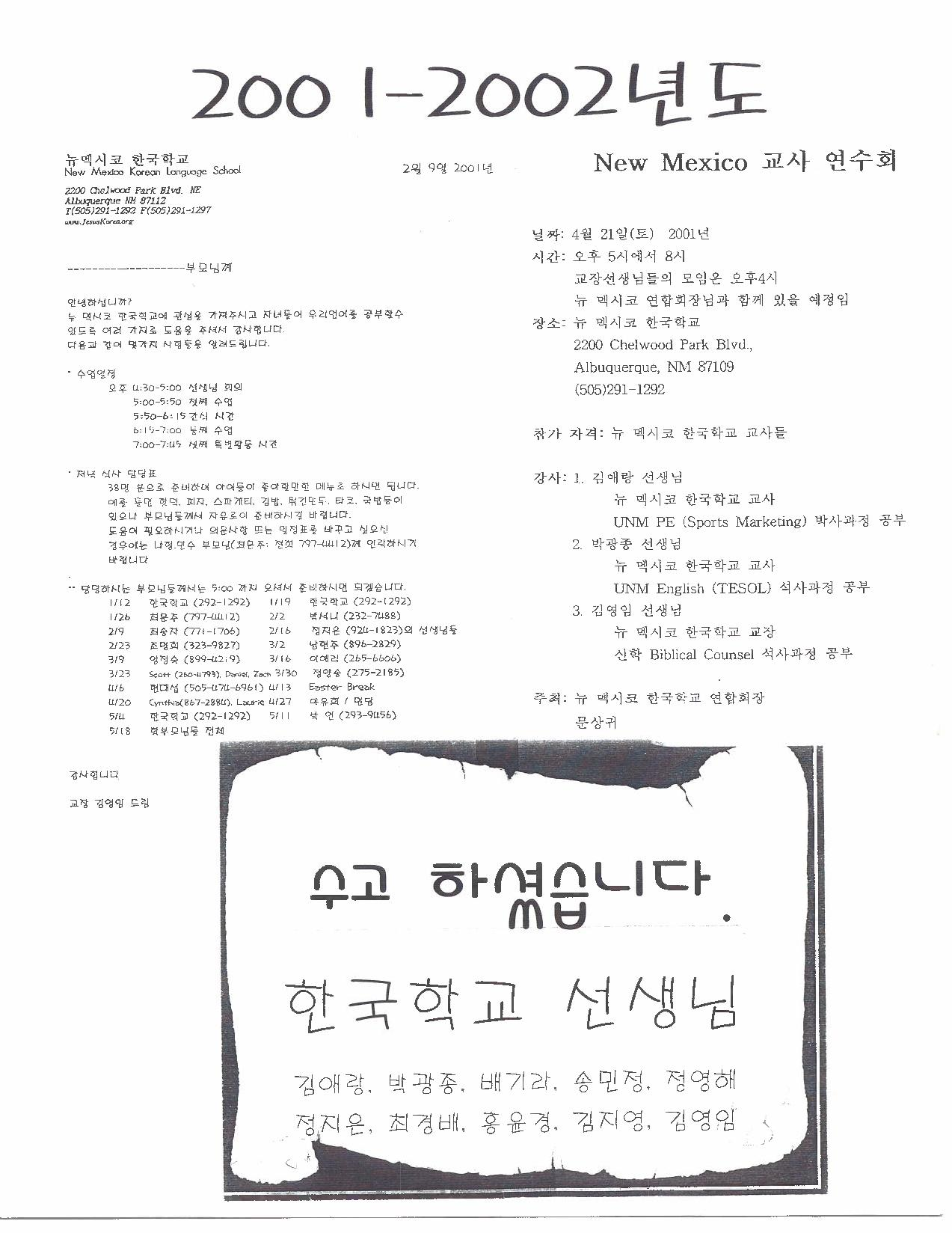 Korean Language School Yr book 01-page-011.jpg
