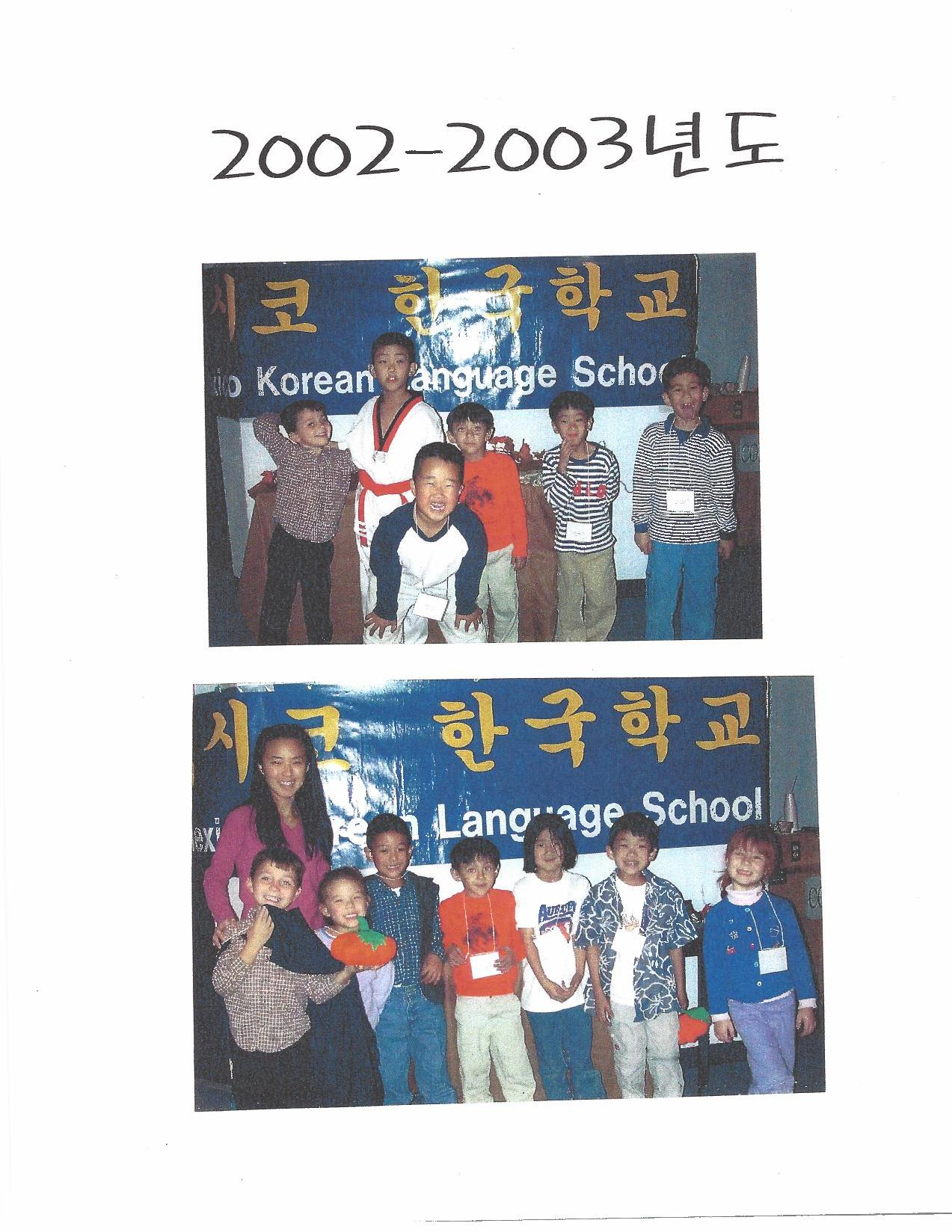 Korean Language School Yr book 01-page-002.jpg