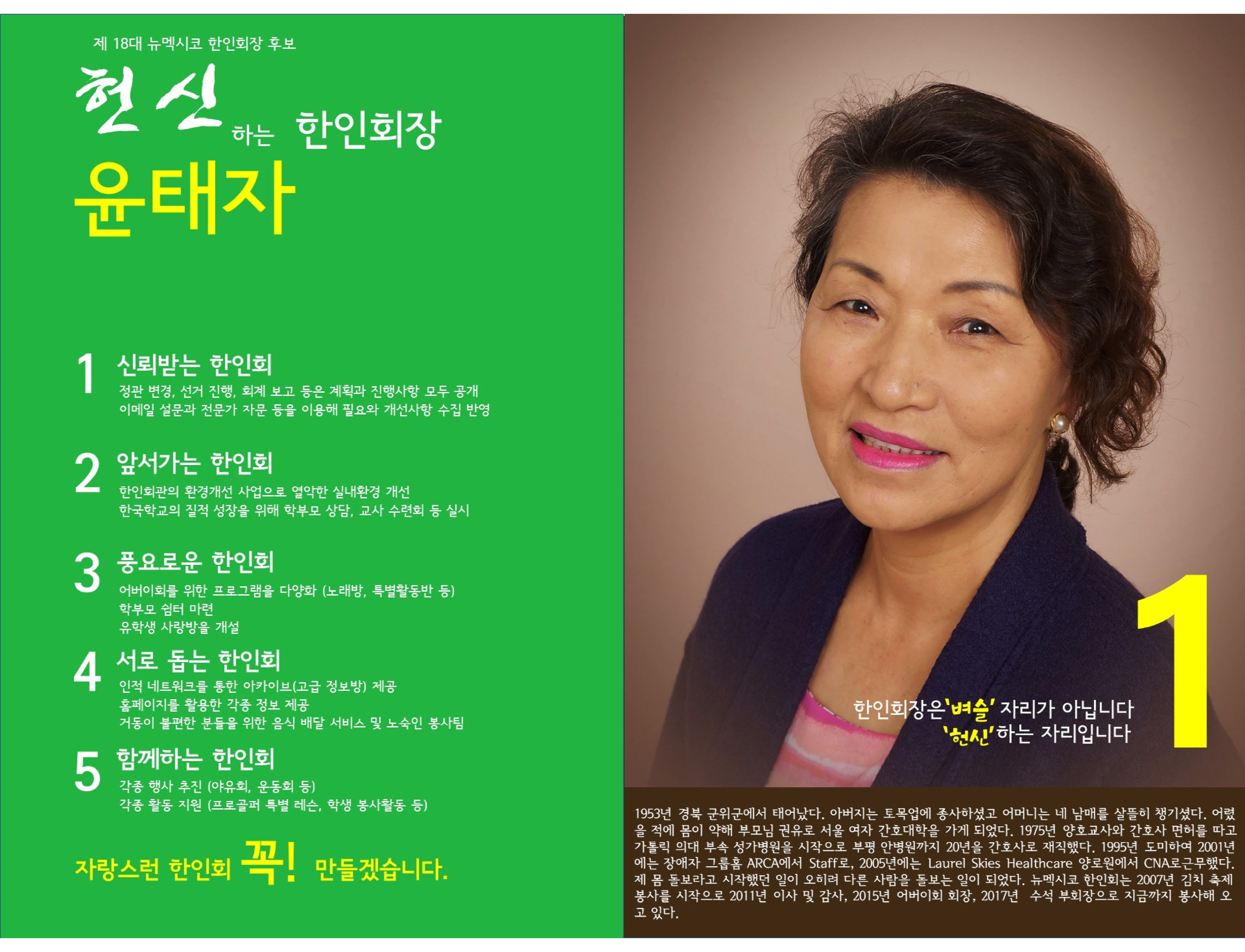 윤태자후보 프로필.png