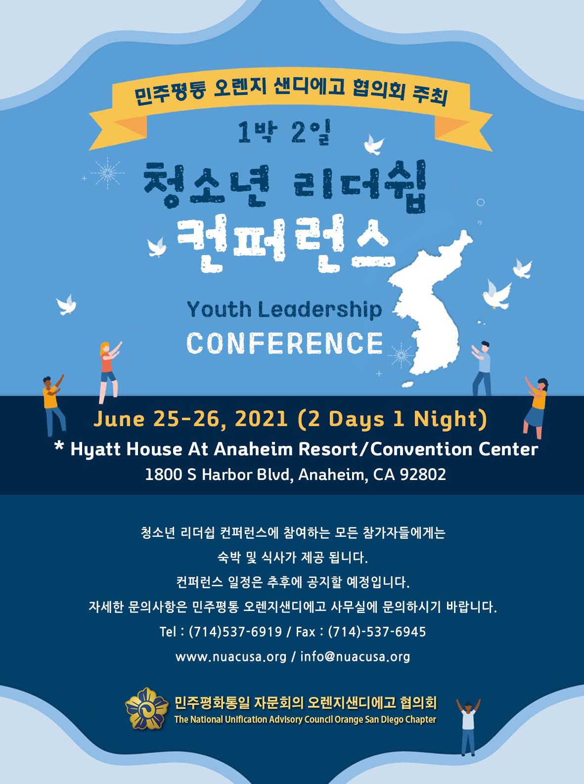 청소년 리더쉽 컨퍼런스 1.jpg