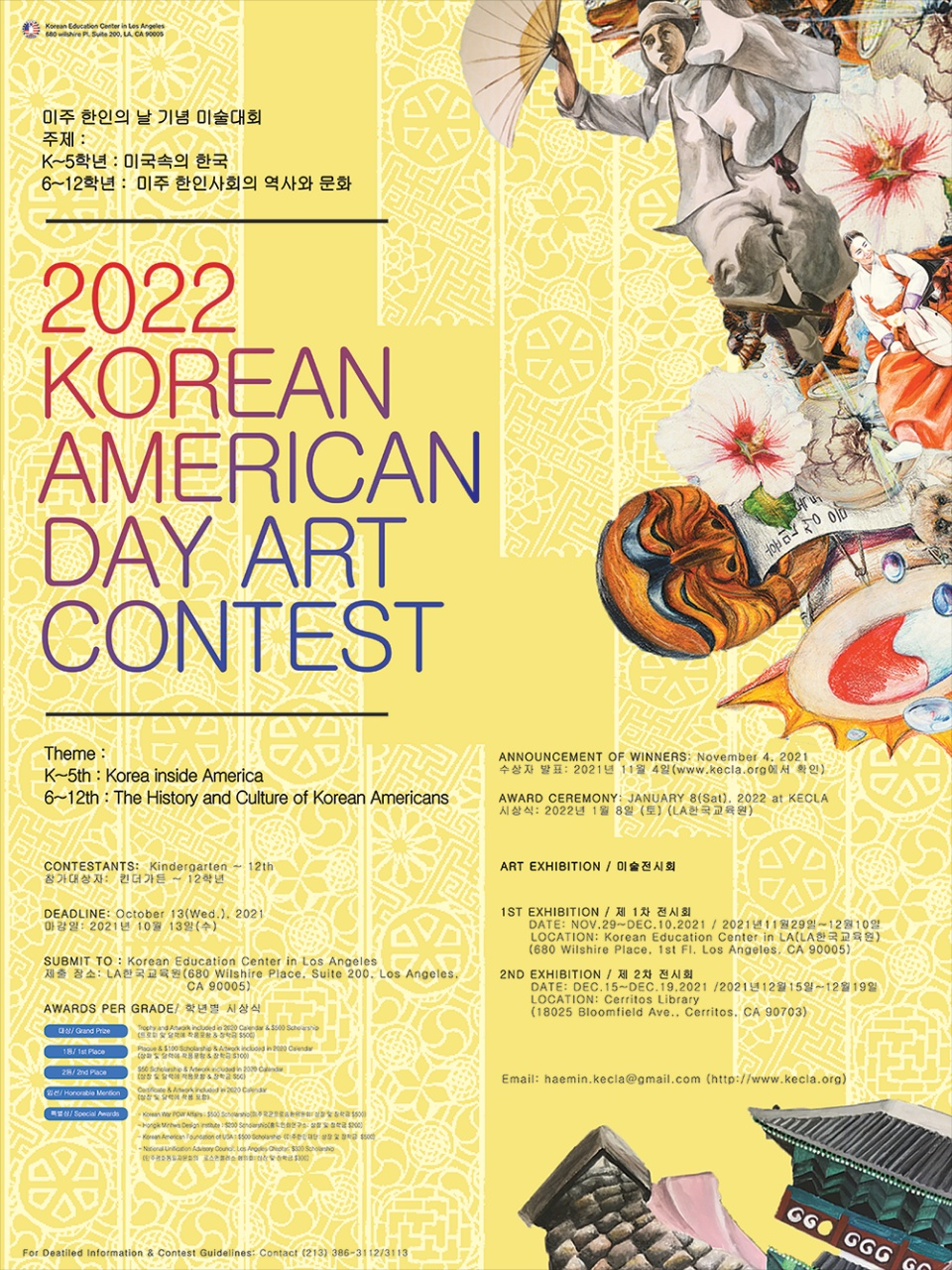 2022 Korean American Day Art Contest.jpg