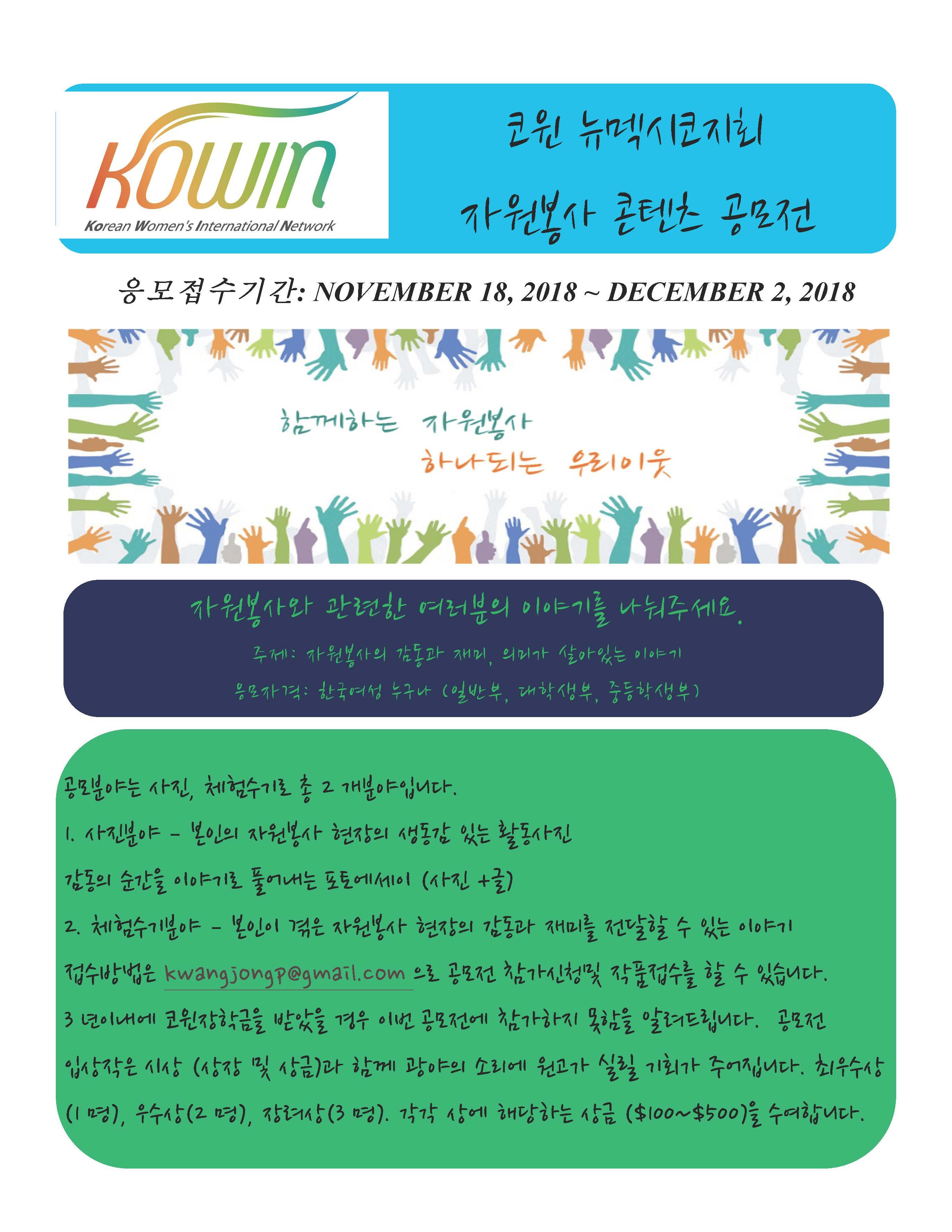 2018 KOWIN 자원봉사 에세이 공모전 III.jpg